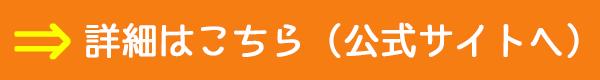 ARUHI(アルヒ) フラット35とは 【ローン計算】フラット35特集